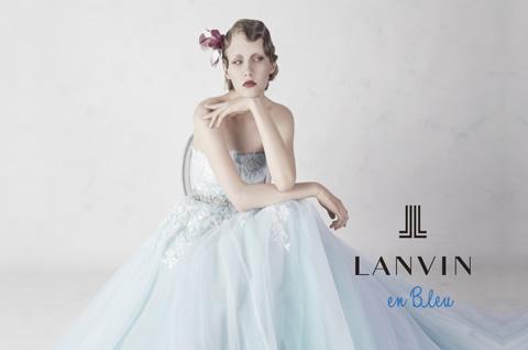 LANVIN|ブランド|オシャレでこだわり、個性的なウェディングドレス、カラードレス、タキシードレンタルならドレスショップブランシェ