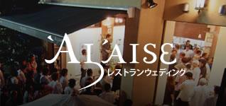 alaise レストランウェディング