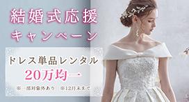 結婚式応援キャンペーン